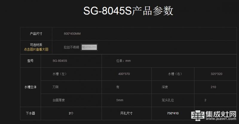 科太郎手工水槽SG-8045S
