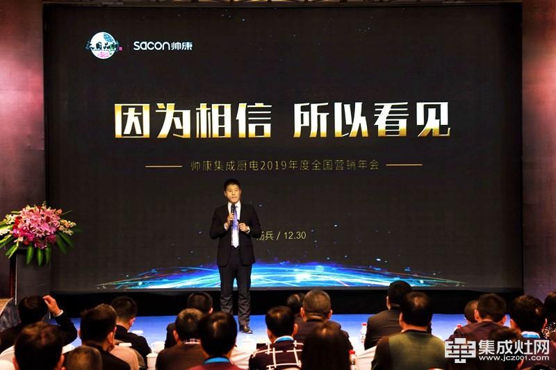 帅康集成厨电营销公司总经理杨兵发表主题演讲