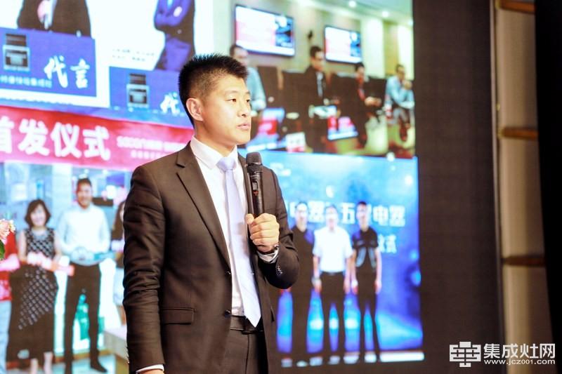 帅康集成厨电营销公司总经理杨兵