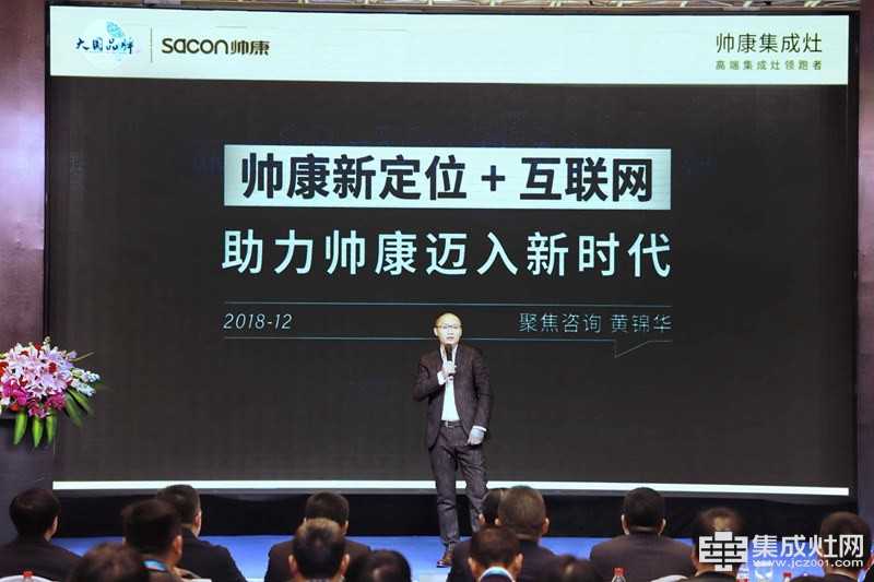北京聚焦咨询有限公司董事长黄锦华先生