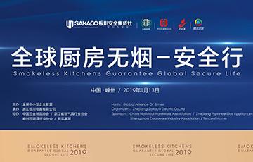 武尔夫莅临板川 开启全球厨房无烟-安全行