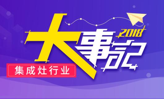 【盘点】2018年中国集成灶行业大事件