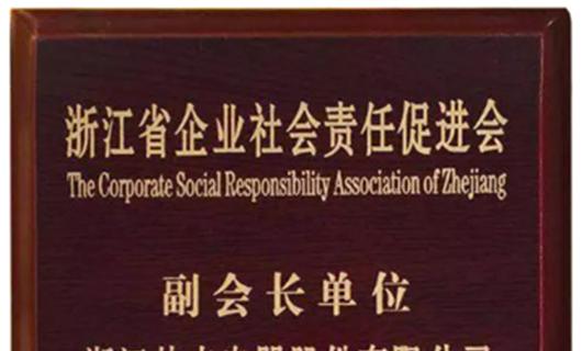 集成灶十大品牌帅丰当选为浙江省企业社会责任促进会副会长单位