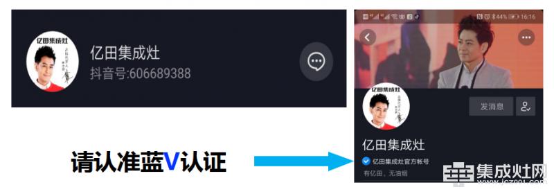 亿田集成灶抖音号