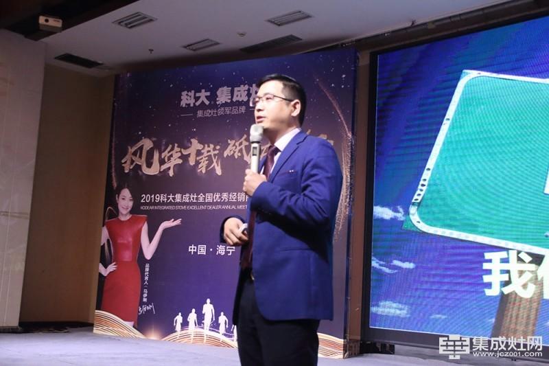 科大集成灶营销总监归袁峰先生