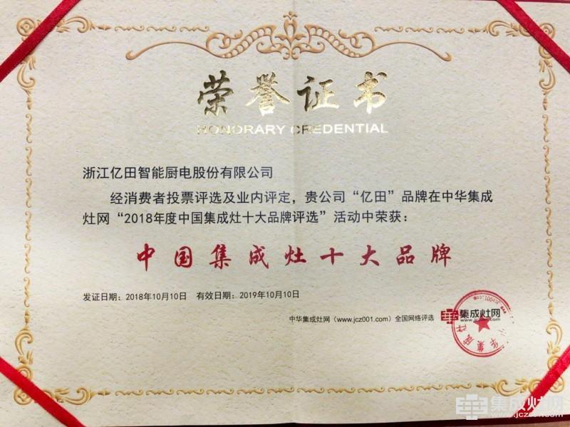 亿田此次荣获中国集成灶最具品牌价值十大品牌奖项