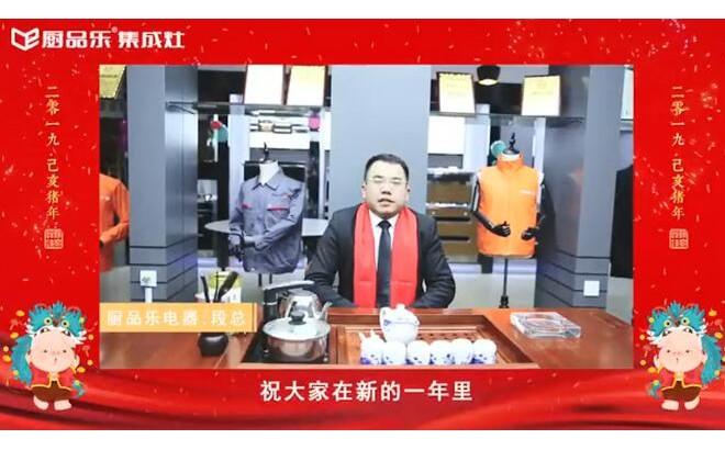 厨品乐电器段总恭祝大家新年快乐 (15播放)