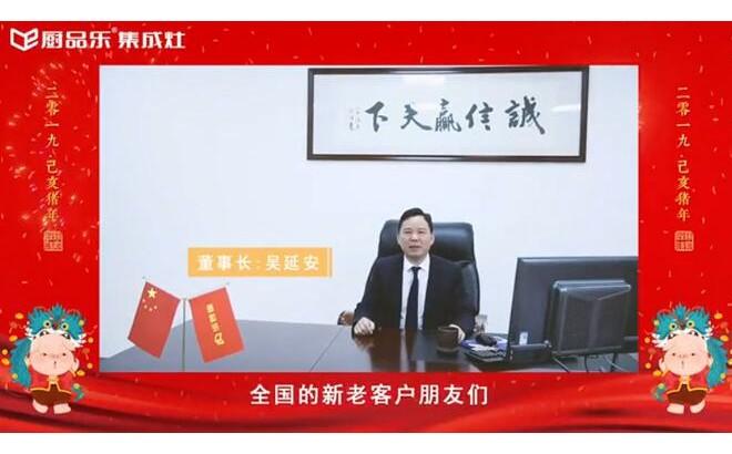 厨品乐电器董事长吴延安恭祝大家新年快乐 (19播放)