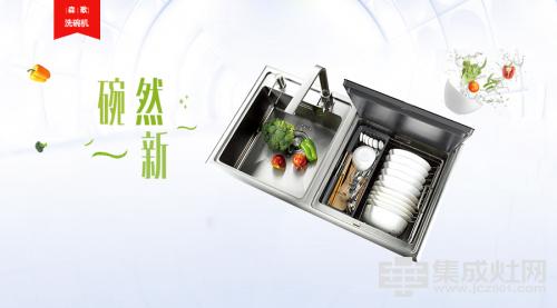 森歌洗碗机