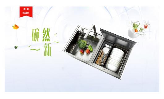 """森歌洗碗机 打造""""碗美""""使用体验"""