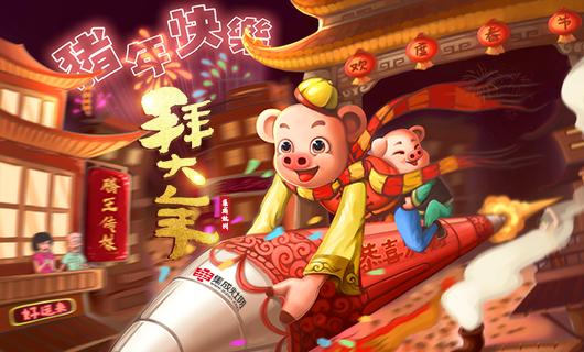 中华集成灶网携手各大集成灶品牌恭祝大家新春快乐