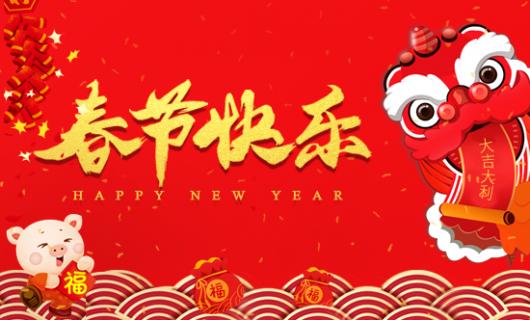 2019年中华集成灶网春节放假安排
