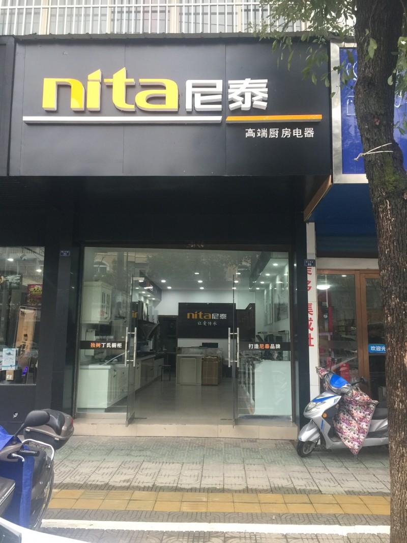尼泰安徽广德专卖店