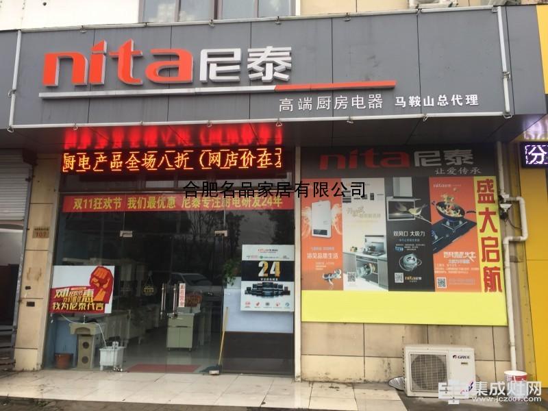尼泰安徽马鞍山旗舰店
