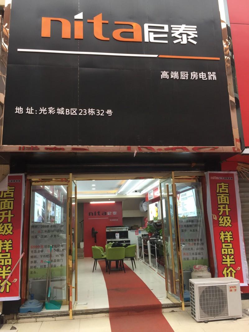 尼泰安徽宿州专卖店