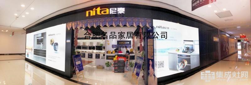 尼泰浙江诸暨专卖店