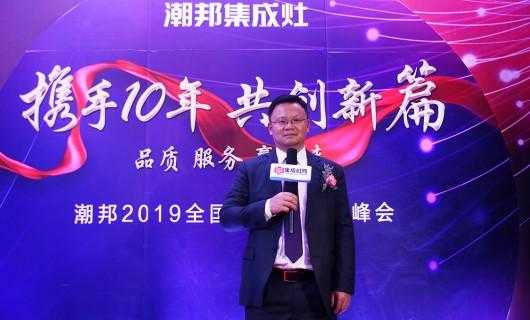 潮邦集成灶营销副总经理章新权:以品质和服务打造竞争力