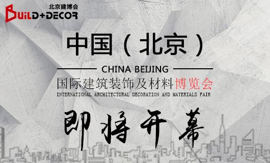 2019第二十八届中国(北京)国际建筑装饰及材料博览会即将开幕