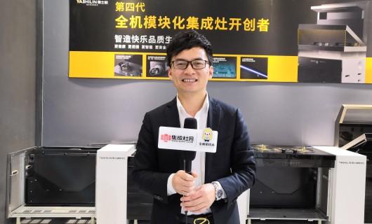 【北京展】雅士林集成灶总经理杨光:全面推广 质量至上