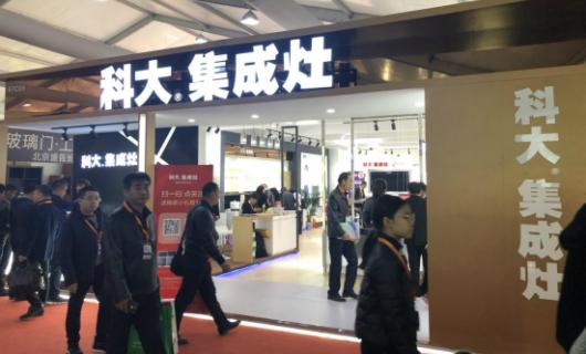 科大集成灶:帝都传来捷报 完胜2019北京建博会