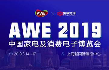 2019上海AWE展盛启 品牌汇聚 华丽绽放