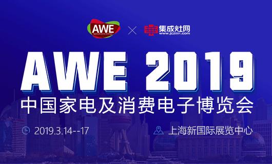 2019年第18届中国家电及消费电子博览会(AWE)即将开幕