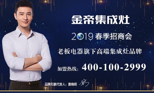 2019金帝集成灶全国春季招商会正式启动
