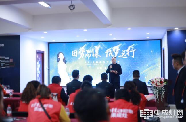 """2019年尼泰集成灶""""因势而谋 执梦远行""""主题峰会"""