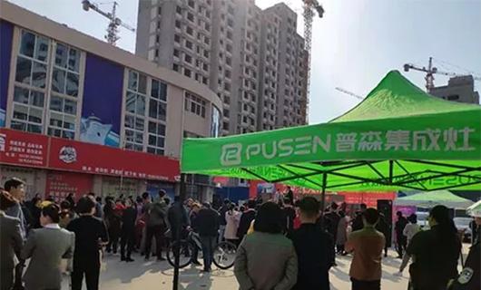 普森集成灶山东乐陵家具建材品牌城开年大戏场面火爆