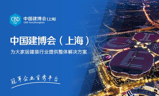 2019上海建博会倒计时1天 魔都风云再起 邀您共襄盛会