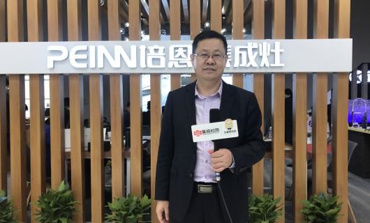 【上海展】培恩集成灶总经理高灵军:突破行业痛点 提升集成灶外观和颜值