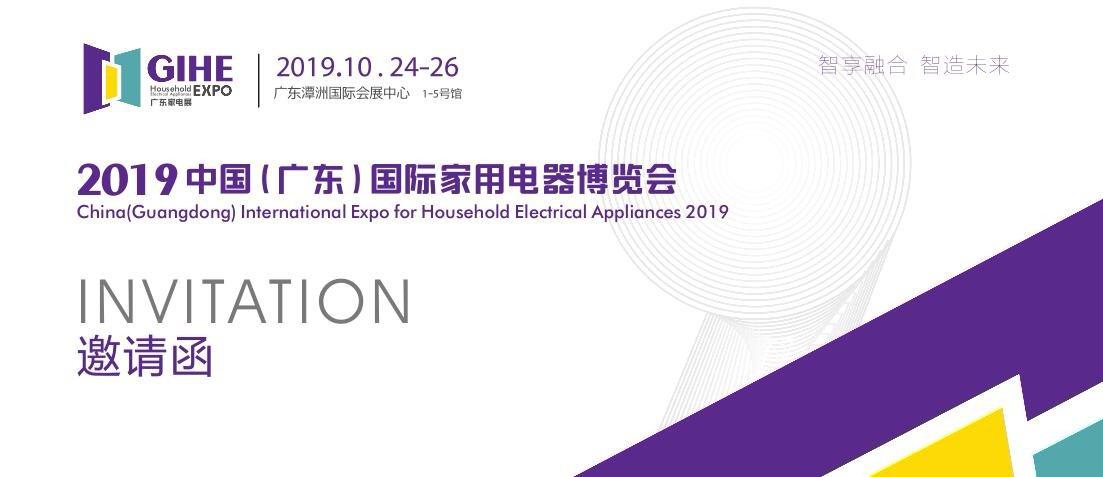 2019中国国际家用电器博览会-广东
