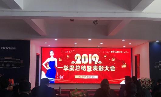 尼泰2019一季度总结暨表彰大会