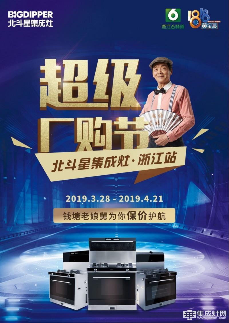 北斗星浙江厂购节宣传图