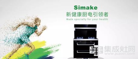 西玛科集成灶 专为您的健康造