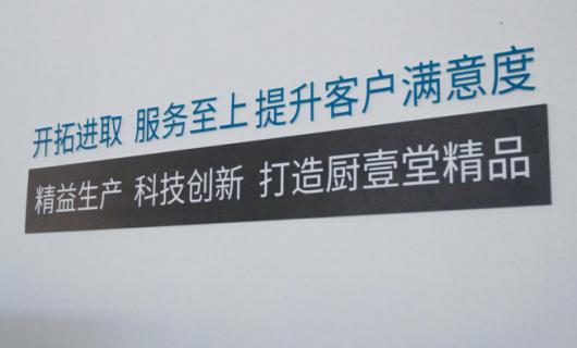 厨壹堂集成灶:以品质带品牌 让品质征服市场