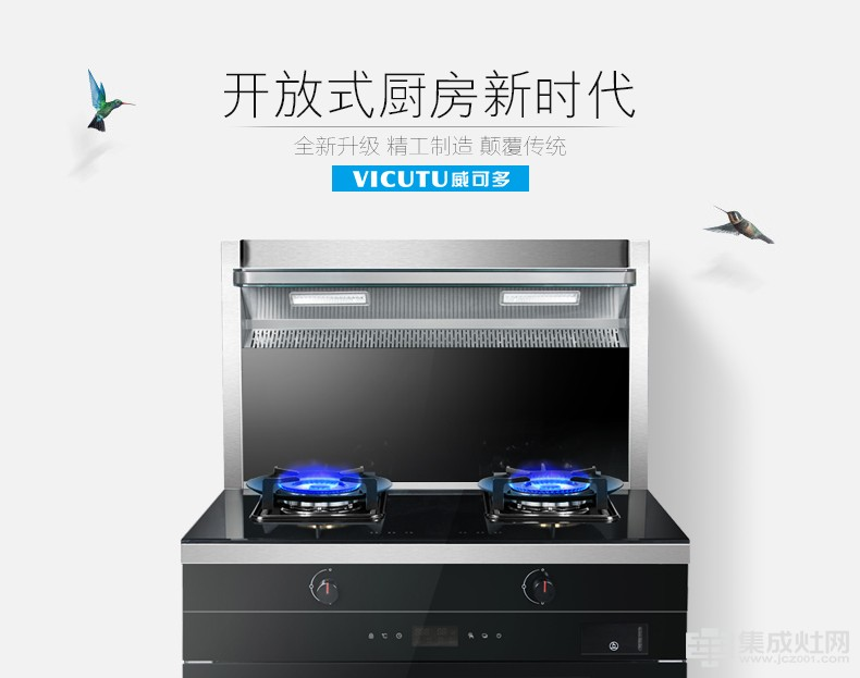 威可多集成灶W900ZX-1