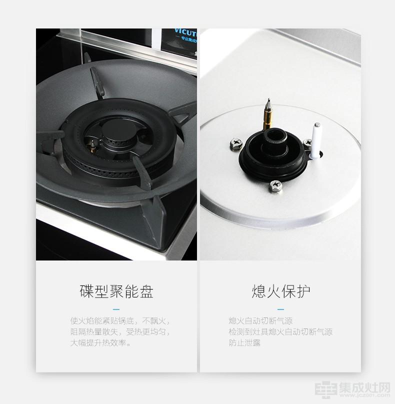 威可多集成灶W900ZX-11