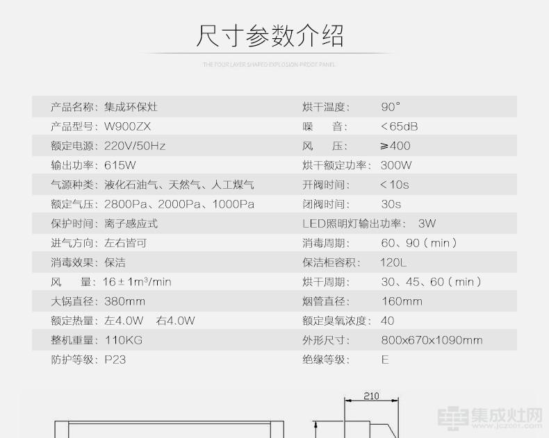威可多集成灶W900ZX-26