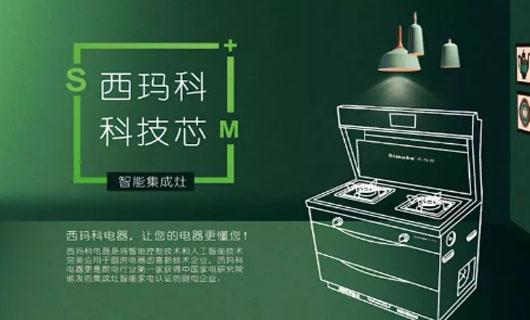 西玛科电器:集成灶市场前景怎么样
