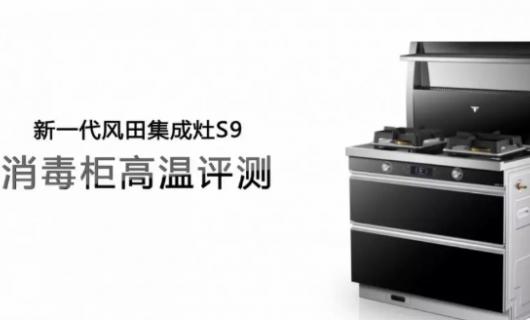 风田集成灶:持续15分钟125℃高温消毒柜 给您健康更安心的守护