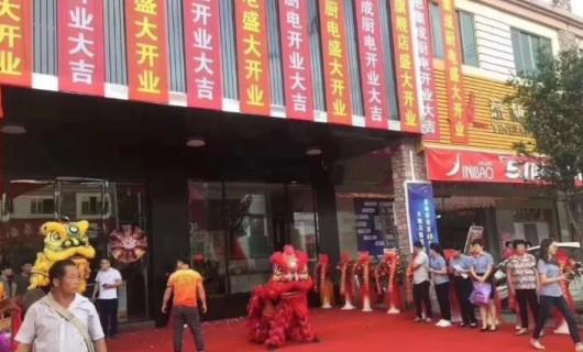 培恩集成灶粤西山城 信宜专卖店开业大卖