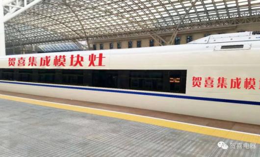 """5月16号 """"贺喜号""""高铁冠名首发仪式即将在福建·福州隆重举行 贺喜号高铁将带着全新的使命与意义驶向全国各地"""