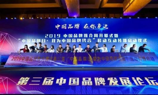 民族匠心 大国荣耀 帅康出席中国品牌发展论坛并代言