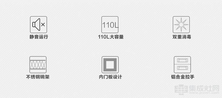 威可多集成灶W900E-1_20