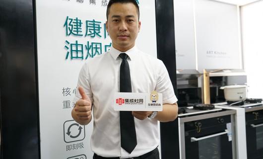【上海厨卫展】森歌集成灶市场部部长费徐龙:上下合一 品效结合