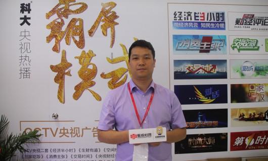 【上海厨卫展】科大集成灶副总经理史广来:科技创新铸就品牌实力