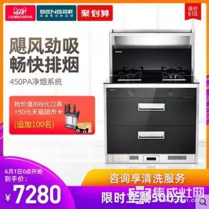 6月开门红,森歌集成灶厨房大电单品销量第一,强势登陆家电龙虎榜!1239