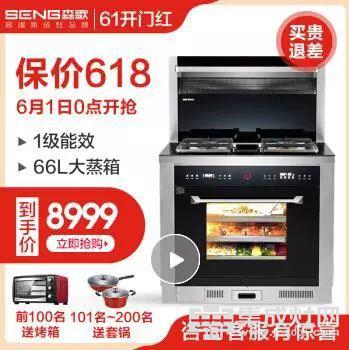 6月开门红,森歌集成灶厨房大电单品销量第一,强势登陆家电龙虎榜!1436
