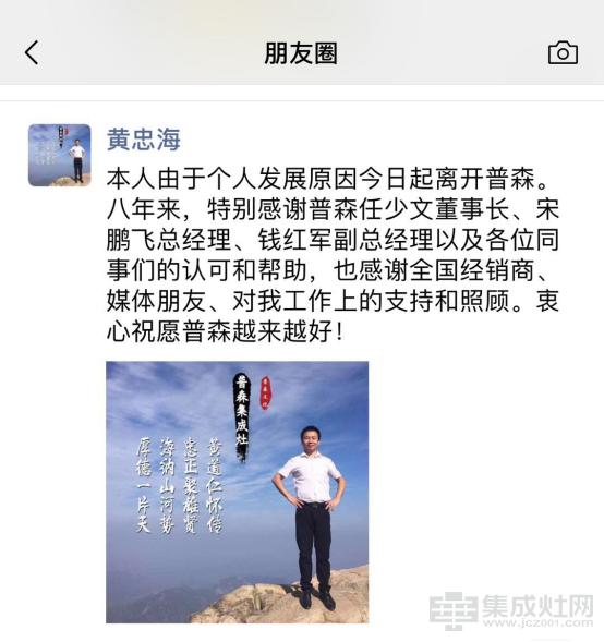黄忠海:坦然自若,事业巅峰时期选择急流勇退,低调处事!2105
